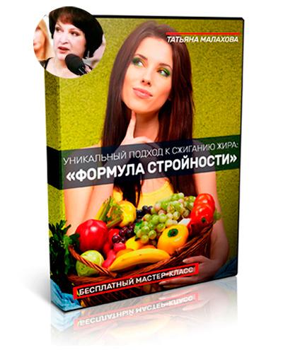 Посетить онлайн-мастер-класс Формула стройности на официальном сайте Татьяны Малаховой