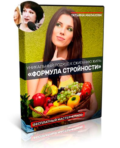 Татьяны малаховой книга татьяны малаховой диета будь.