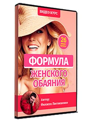 Курс Формула женского обаяния - Филипп Литвиненко скидка