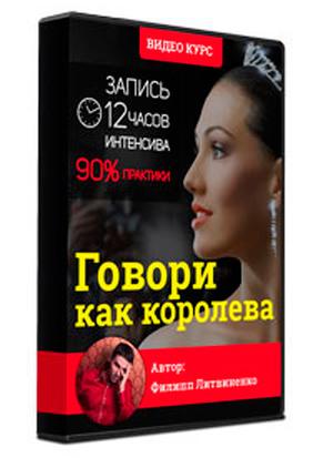 Тренинг Говори как королева - Филипп Литвиненко скидка