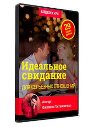 Курс Идеальное свидание - Филипп Литвиненко скидка