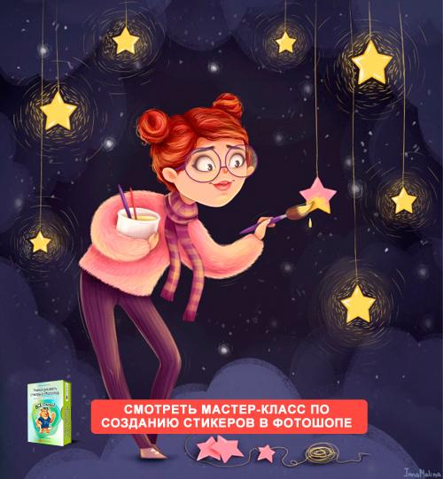 Инна Гревцева - рисовать стикеры в Photoshop видео