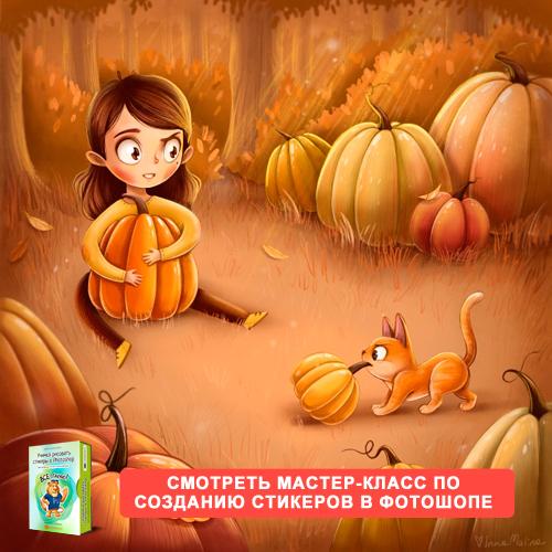 Инна Гревцева - рисование стикера в Photoshop