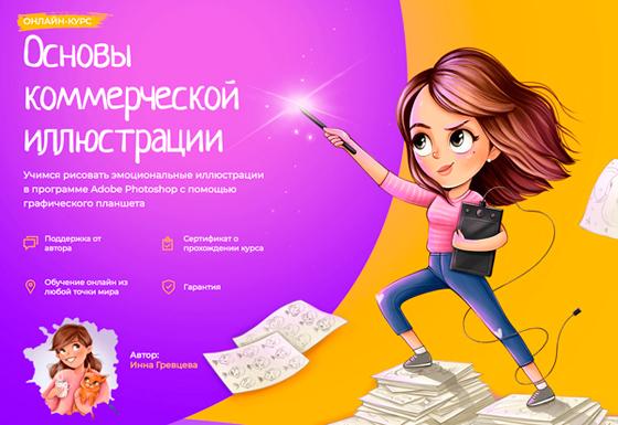 Основы коммерческой иллюстрации - видеокурс Инны Гревцевой