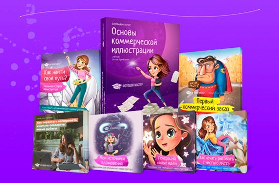 Скидка на курс Инны Гревцевой - Основы коммерческой иллюстрации