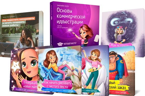 Видео уроки коммерческой иллюстрации - Инна Гревцева