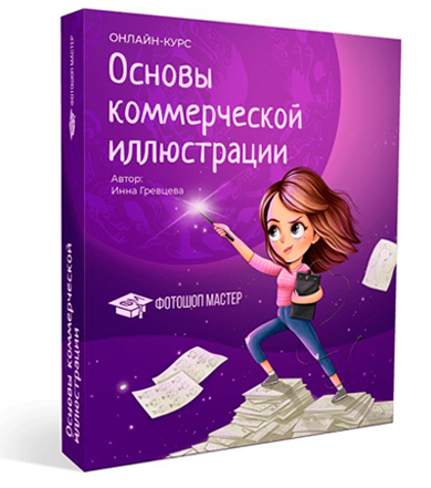 Инна Гревцева - Основы коммерческой иллюстрации видеокурс
