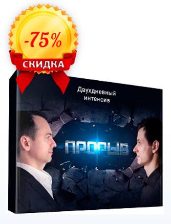 Интенсив «ПРОРЫВ» - Кирилл Лейцихович