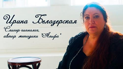 Ирина Белозерская - отрицательные отзывы