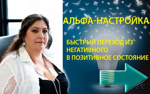 Ирина Белозерская - скачать альфа-настройку бесплатно
