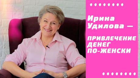 Ирина Удилова - привлечение денег по-женски отзывы, книги, сайт Ирины Удиловой