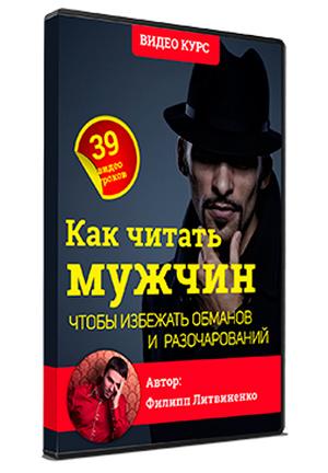 Курс Как читать мужчин - Филипп Литвиненко скидка