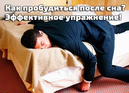 Как пробудиться после сна - Алексей Маматов