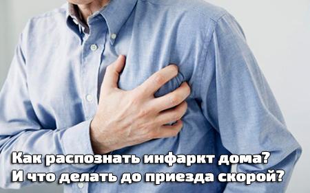 Как распознать инфаркт дома и что делать до приезда скорой
