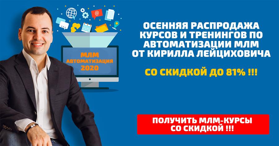 Курсы Кирилла Лейциховича по автоматизации МЛМ-бизнеса