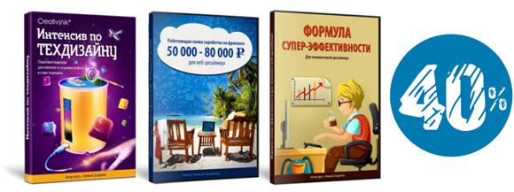Борис Поташник - Комплект «Техдизайн и фриланс»