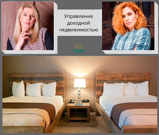 Курс Наташи Закхайм и Юлии Цветковой - Управление доходной недвижимостью