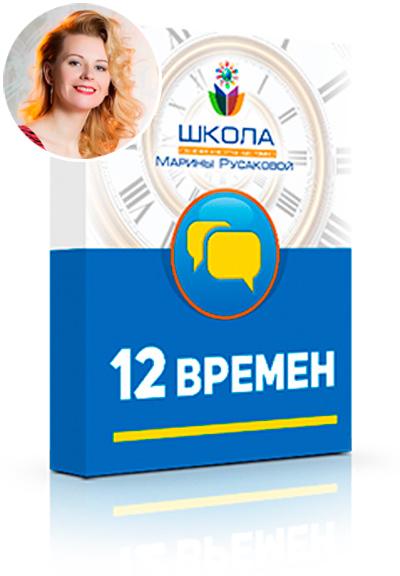 Курс «12 времен» - Марина Русакова