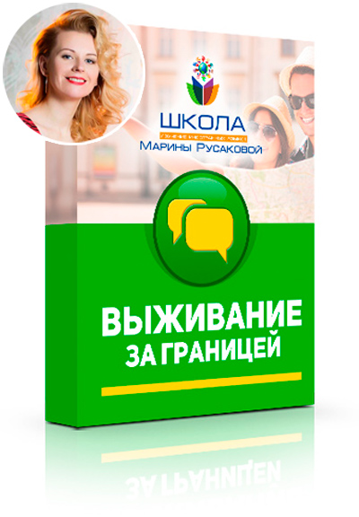 Курс английского для новичков «Выживание за границей» «Elementary» - Марина Русакова