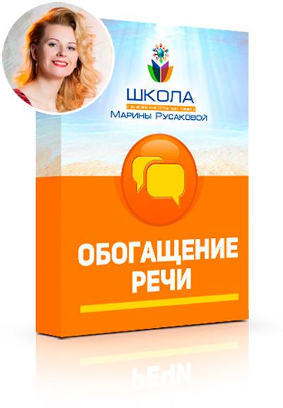 Курс «Обогащение речи» - Марина Русакова