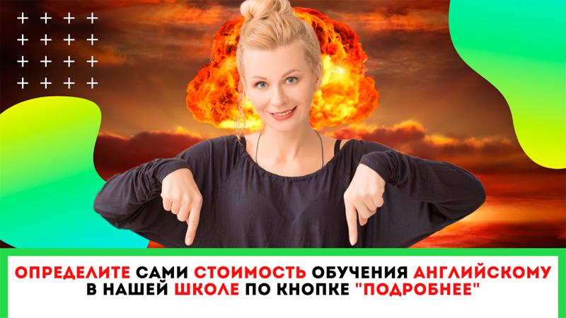 Курсы английского языка Марины Русаковой по акции