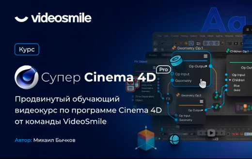 Получить видеокурс «Супер Cinema 4D Pro» Михаила Бычкова