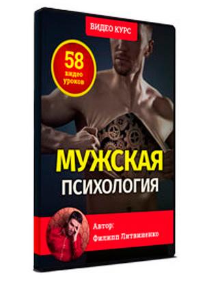 Курс Мужская психология - Филипп Литвиненко скидка