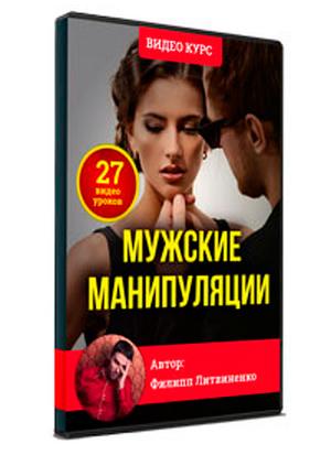 Курс Мужские манипуляции - Филипп Литвиненко скидка
