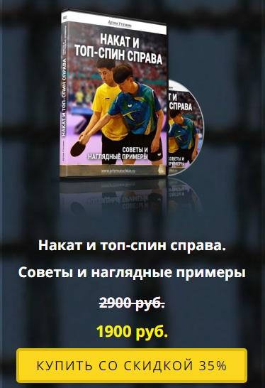 Накат и топ-спин справа видеокурс Артема Уточкина скидка