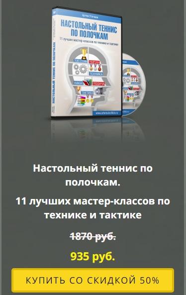 Настольный теннис по полочкам курс Артема Уточкина скидка