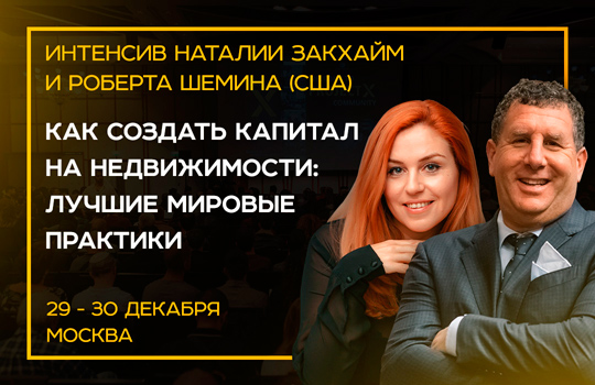 Наталия Закхайм и Роберт Шемин - Как создать капитал на недвижимости