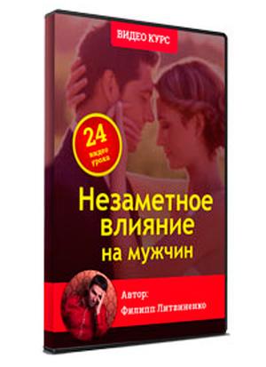 Курс Незаметное влияние на мужчин - Филипп Литвиненко скидка
