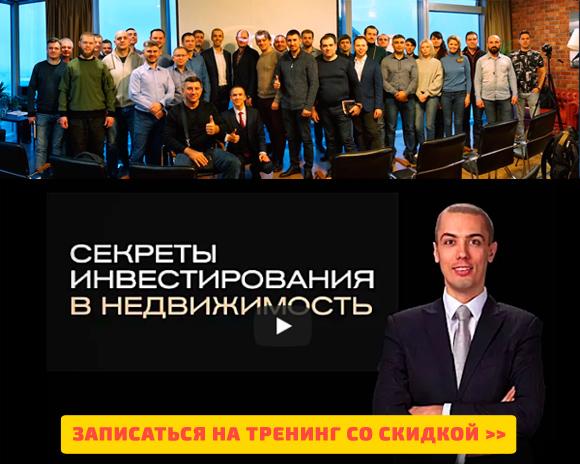 Секреты инвестирования в недвижимость - Николай Мрочковский