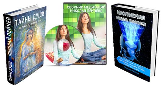 Николай Пейчев скачать сборник книг и медитаций