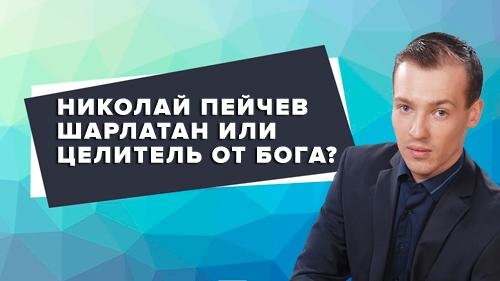 Николай Пейчев целитель от Бога или шарлатан