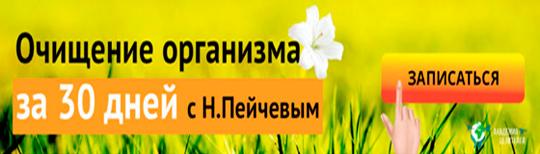 Записаться на курс Николая Пейчева - Очищение организма за 30 дней