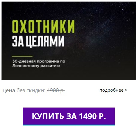 Курс Охотники за Целями Алексей Дементьев скидка