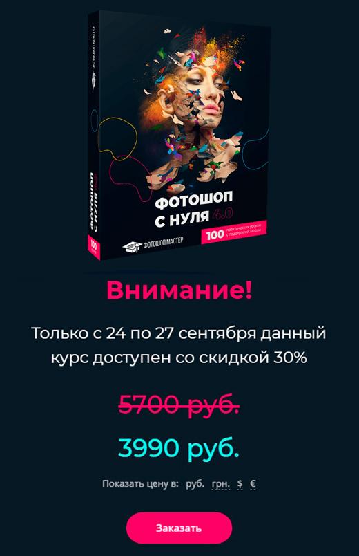 Скидка на видеокурс Фотошоп с нуля 4.0 от Оксаны Решетнёвой