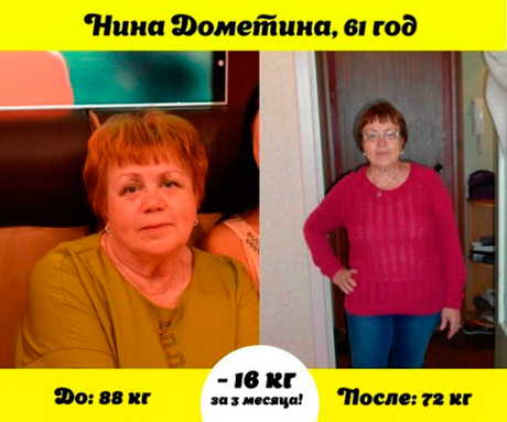Отзыв Нины Дометиной - Сбросила 16 кг всего за 3 месяца