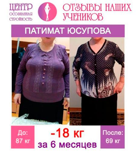 Отзыв Патимат Юсуповой - Минус 18 кг за 6 месяцев
