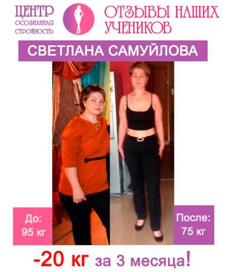 Отзыв Светланы Самуйловой - Похудела на 20 кг за 3 месяца