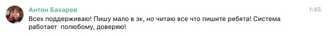 Отзывы членов закрытого клуба трейдеров Александра Шевелева