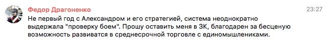 Отзывы о трейдинге Александра Шевелева