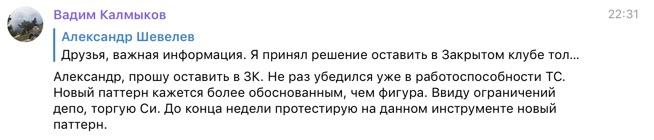 Отзывы членов клуба трейдеров Александра Шевелева