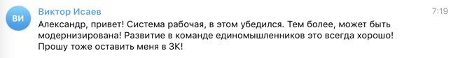 Положительные отзывы о трейдере Александре Шевелеве