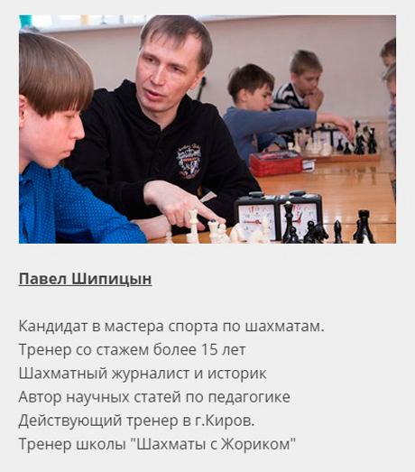 Павел Шипицын как стать тренером по шахматам
