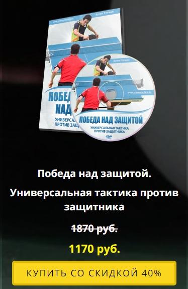 Победа над защитой Универсальная тактика против защитника мастер-класс Артема Уточкина скидка