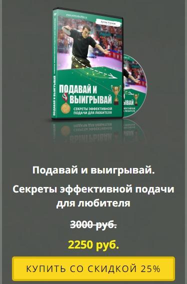 Подавай и выигрывай Секреты эффективной подачи для любителя видеокурс Артема Уточкина скидка