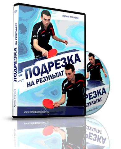 Подрезка на результат - Видеокурс Артема Уточкина