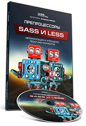 Видеокурс Препроцессоры Sass и Less - Автоматизация и упрощение Front-end разработки